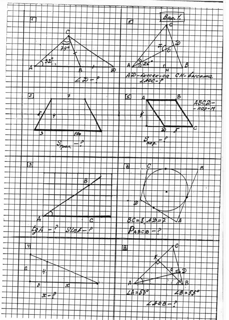 E:\геом.подготовка 9листов, матшк. 9 ,13-14\геометрия\геометрия\Рисунок_1.png