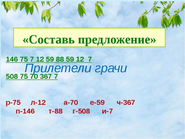 146 75 7 12 59 88 59 12 7 508 75 70 367 7 р-75   л-12     а-70   е-5...