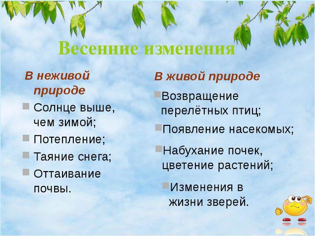 Весенние изменения В неживой природе Солнце выше, чем зимой; Потепление; Тая...