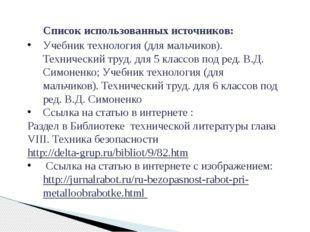 Список использованных источников: Учебник технология (для мальчиков). Технич