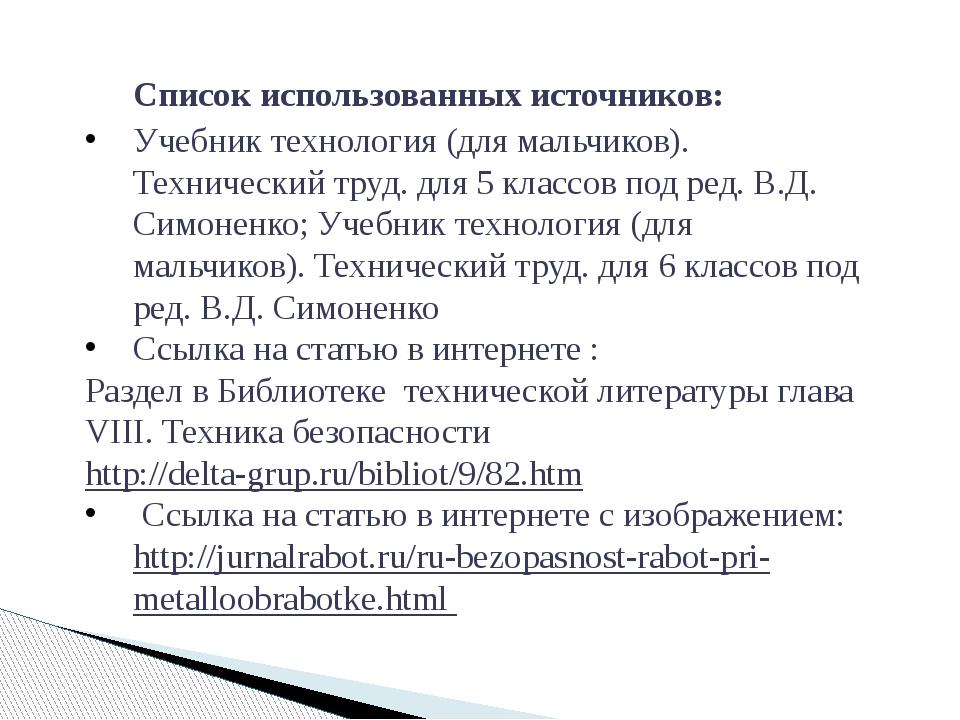 Список использованных источников: Учебник технология (для мальчиков). Технич...