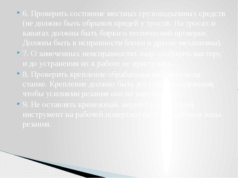 6. Проверить состояние местных грузоподъемных средств (не должно быть обрывов...