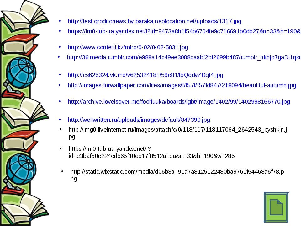 http://test.grodnonews.by.baraka.neolocation.net/uploads/1317.jpg https://im0...