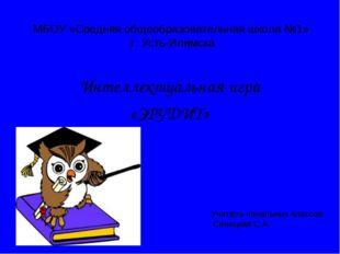 МБОУ «Средняя общеобразовательная школа №1» г. Усть-Илимска Интеллектуальная