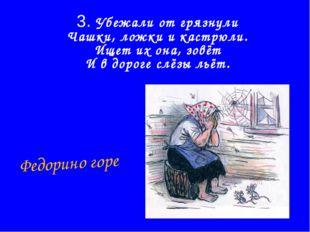 3. Убежали от грязнули Чашки, ложки и кастрюли. Ищет их она, зовёт И в дороге