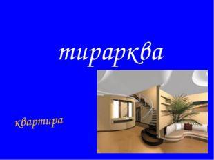 тирарква квартира