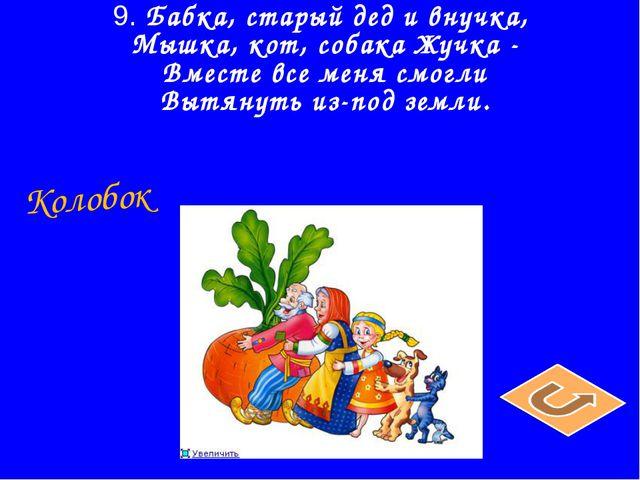 9. Бабка, старый дед и внучка, Мышка, кот, собака Жучка - Вместе все меня смо...