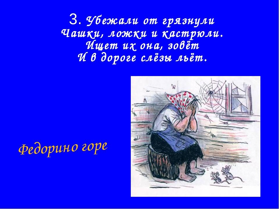 3. Убежали от грязнули Чашки, ложки и кастрюли. Ищет их она, зовёт И в дороге...