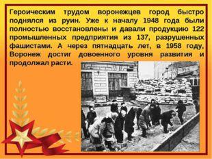 Героическим трудом воронежцев город быстро поднялся из руин. Уже к началу 194