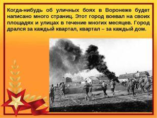 Когда-нибудь об уличных боях в Воронеже будет написано много страниц. Этот го