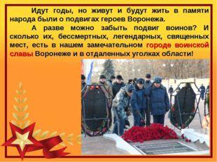 Идут годы, но живут и будут жить в памяти народа были о подвигах героев Воро