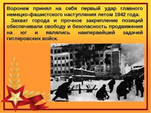 Воронеж принял на себя первый удар главного немецко-фашистского наступления л