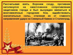 Рассчитывая взять Воронеж сходу, противник натолкнулся на ожесточенное сопрот