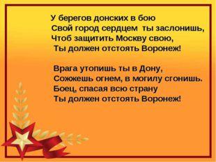 У берегов донских в бою Свой город сердцем ты заслонишь, Чтоб защитить Москв
