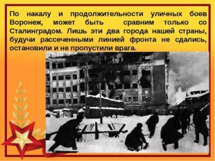 По накалу и продолжительности уличных боев Воронеж, может быть сравним только