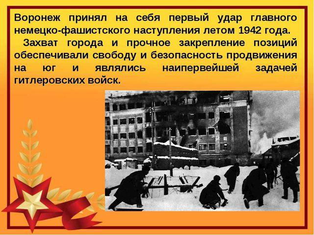 Воронеж принял на себя первый удар главного немецко-фашистского наступления л...