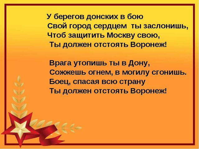 У берегов донских в бою Свой город сердцем ты заслонишь, Чтоб защитить Москв...