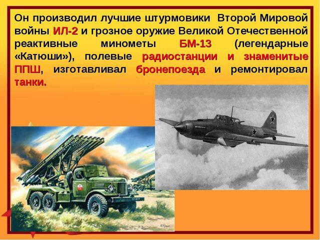 Он производил лучшие штурмовики Второй Мировой войны ИЛ-2 и грозное оружие Ве...