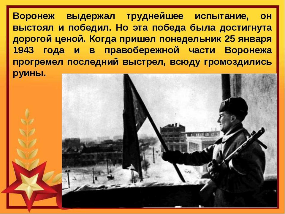Воронеж выдержал труднейшее испытание, он выстоял и победил. Но эта победа бы...