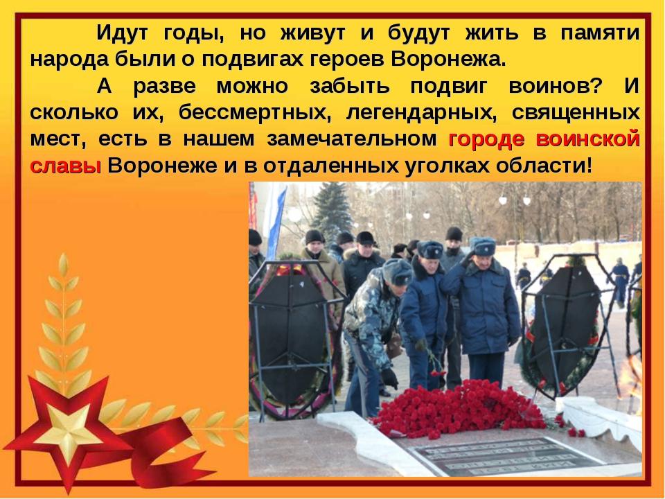Идут годы, но живут и будут жить в памяти народа были о подвигах героев Воро...