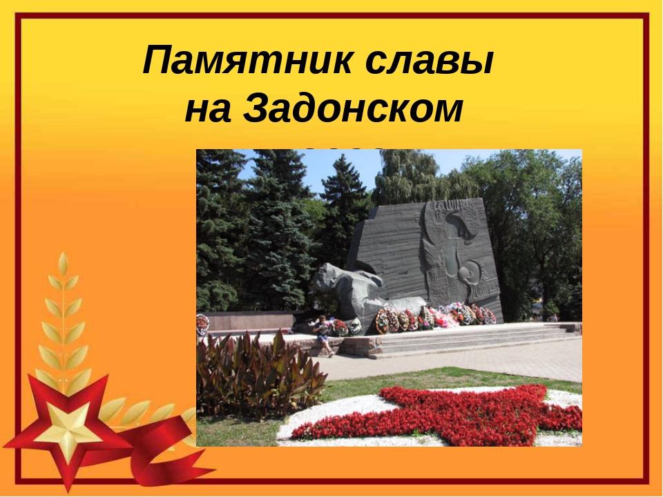 Памятник славы на Задонском шоссе