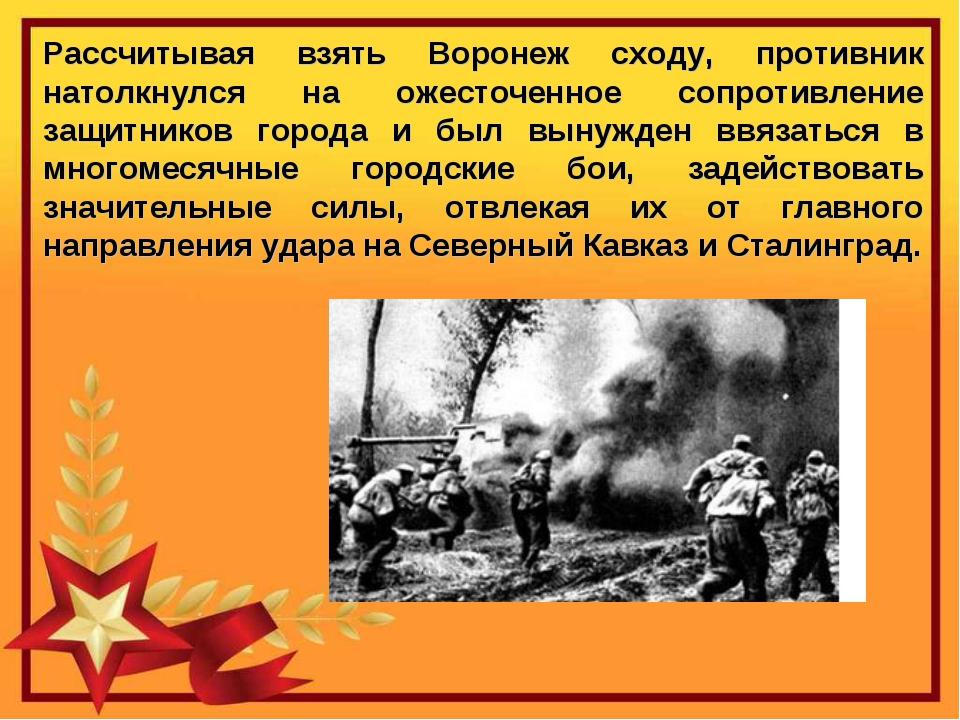 Рассчитывая взять Воронеж сходу, противник натолкнулся на ожесточенное сопрот...