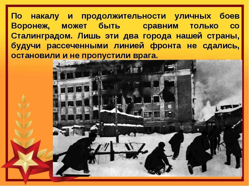 По накалу и продолжительности уличных боев Воронеж, может быть сравним только...