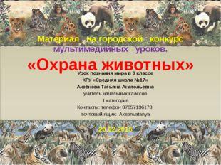 Материал на городской конкурс мультимедийных уроков. «Охрана животных» Урок