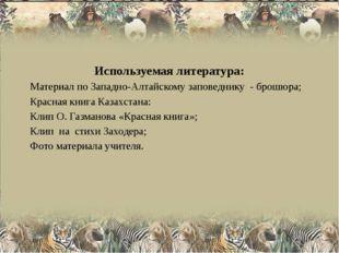 Используемая литература: Материал по Западно-Алтайскому заповеднику - брошюр