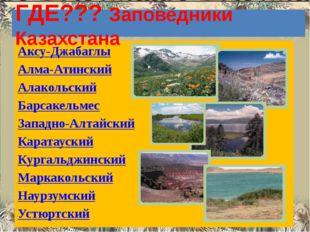Аксу-Джабаглы Алма-Атинский Алакольский Барсакельмес Западно-Алтайский Карата
