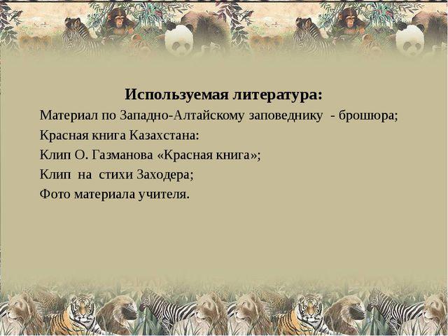 Используемая литература: Материал по Западно-Алтайскому заповеднику - брошюр...