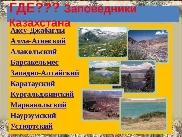 Аксу-Джабаглы Алма-Атинский Алакольский Барсакельмес Западно-Алтайский Карата...