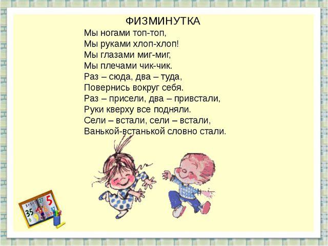 http://aida.ucoz.ru ФИЗМИНУТКА Мы ногами топ-топ, Мы руками хлоп-хлоп! Мы гл...