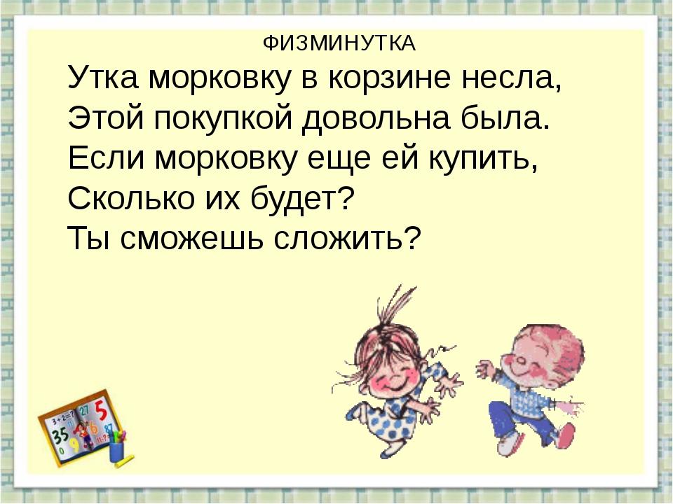 http://aida.ucoz.ru ФИЗМИНУТКА Утка морковку в корзине несла, Этой покупкой...