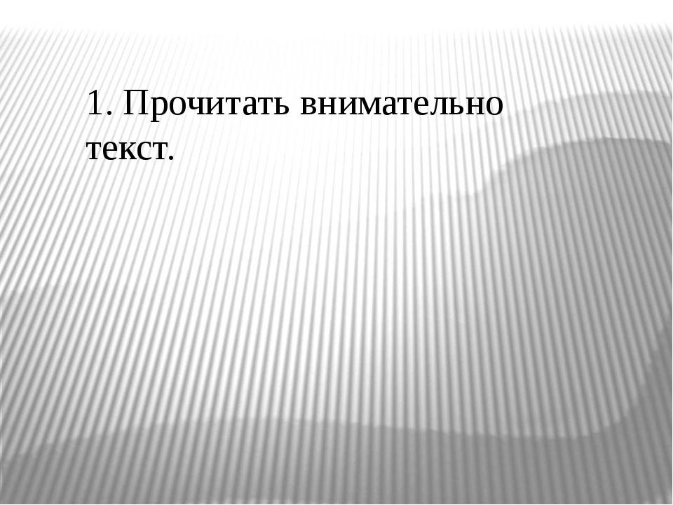 1. Прочитать внимательно текст.