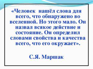 «Человек нашёл слова для всего, что обнаружено во вселенной. Но этого мало.