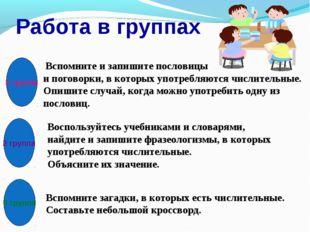 Работа в группах 1 группа 2 группа 3 группа Вспомните и запишите пословицы и