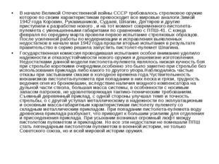 В начале Великой Отечественной войны CCCР требовалось стрелковое оружие котор