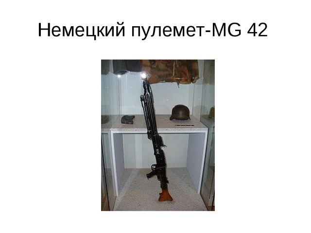 Немецкий пулемет-MG 42