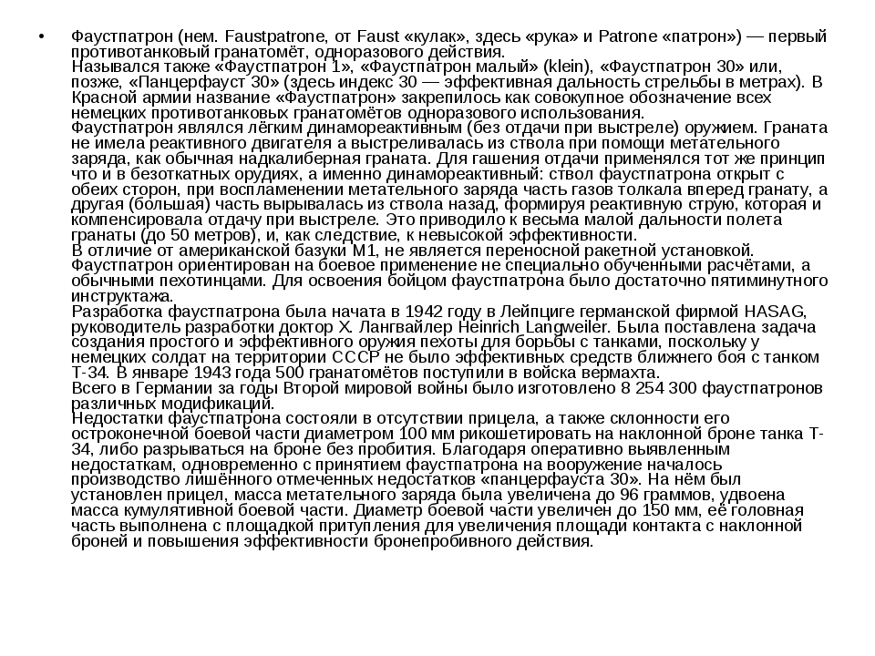 Фаустпатрон (нем.Faustpatrone, от Faust «кулак», здесь «рука» и Patrone «пат...