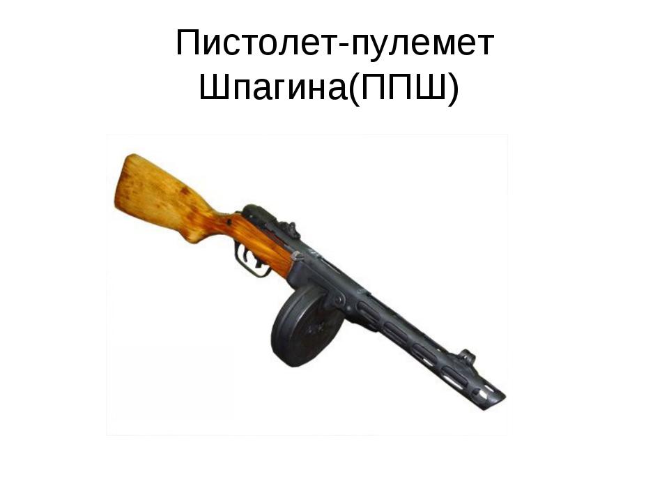 Пистолет-пулемет Шпагина(ППШ)