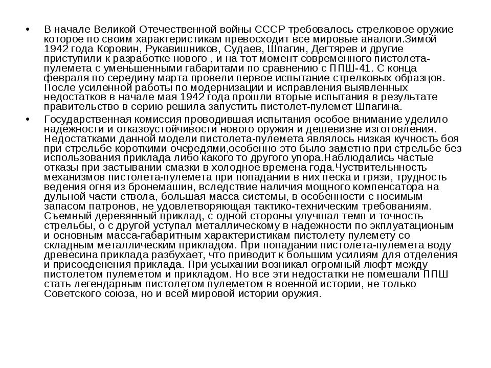 В начале Великой Отечественной войны CCCР требовалось стрелковое оружие котор...