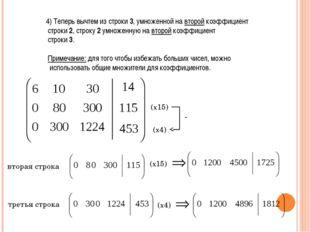 4) Теперь вычтем из строки 3, умноженной на второй коэффициент строки 2, стро
