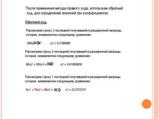 Обратный ход. Рассмотрим строку 3 последней получившейся расширенной матриц