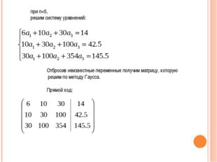Отбросив неизвестные переменные получим матрицу, которую решим по методу Гаус