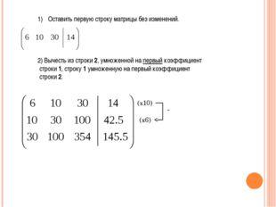 Оставить первую строку матрицы без изменений. 2) Вычесть из строки 2, умножен