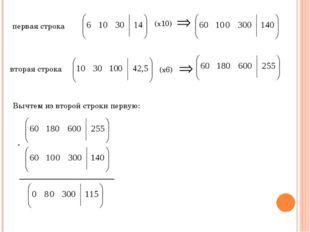 (x10) (x6) - первая строка вторая строка Вычтем из второй строки первую: