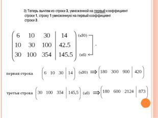 3) Теперь вычтем из строки 3, умноженной на первый коэффициент строки 1, стро