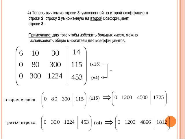 4) Теперь вычтем из строки 3, умноженной на второй коэффициент строки 2, стро...