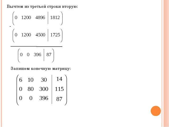 - Вычтем из третьей строки вторую: Запишем конечную матрицу: